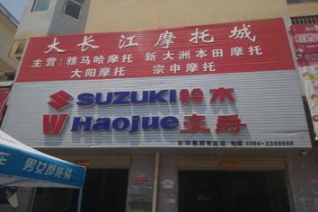 西华县众诚摩托车商行